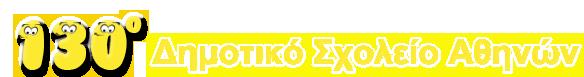 130 Δημοτικό Σχολείο Αθηνών